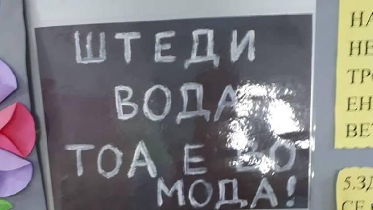 """Основното училиште"""" Гоце Делчев """" од Могила добитник е на ТРЕТО ЗЕЛЕНО ЗНАМЕ"""