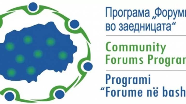 Покана за  3-та форумска сесија