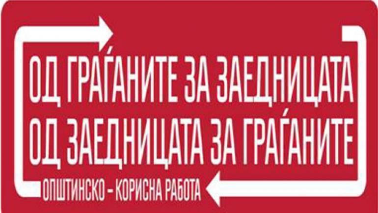 Јавен повик за сите невработени лица да се вклучат во Општинско корисна работа