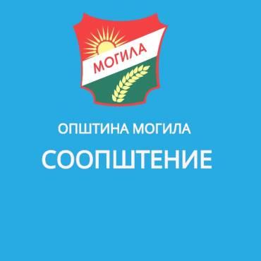 Соопштение до фармерите во Општина Могила