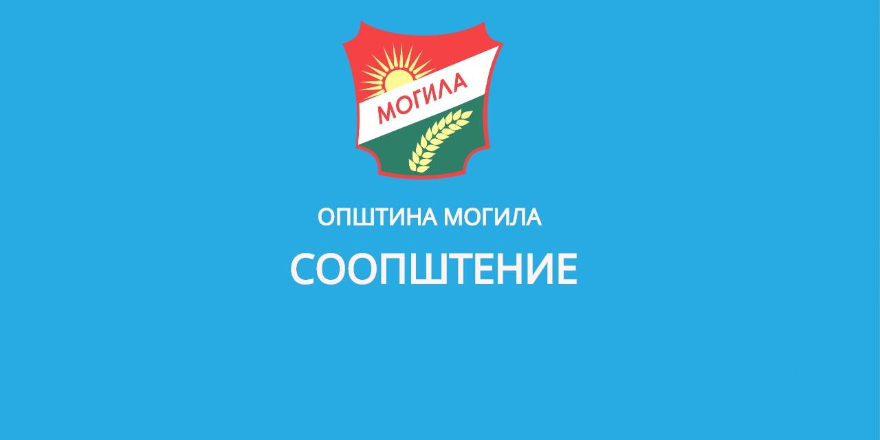 Социјалните услуги поблиску до граѓаните на Општина Могила