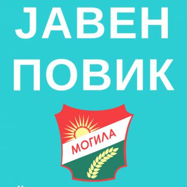 Javen-povik-Opstina-Mogila.png