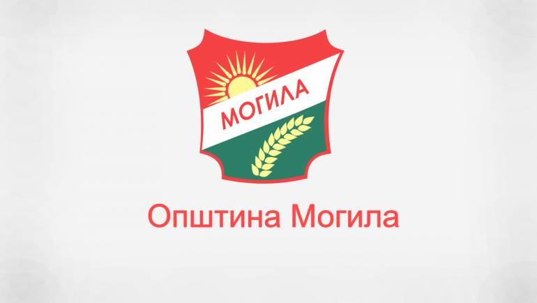 Известување до жителите на Општина Могила