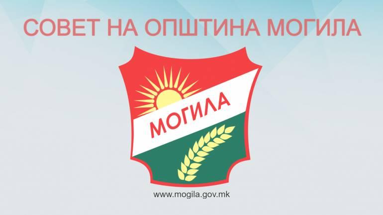 ВИДЕО: 47-ма Седница на Совет на Општина Могила