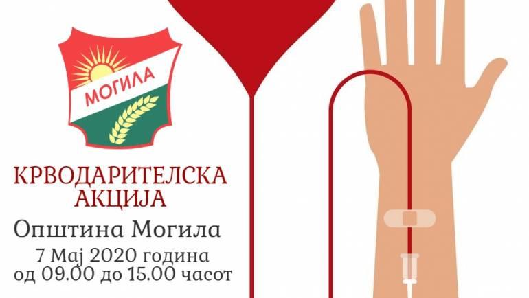 Крводарителска акција во Општина Могила