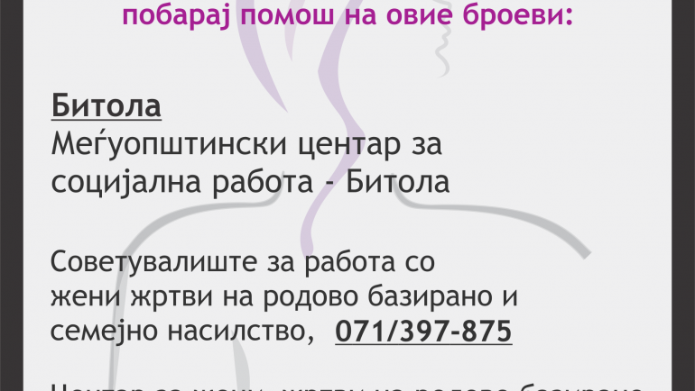 Информации за потенцијални жртви на семејно насилство