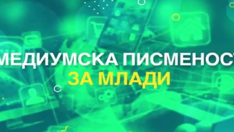 (ВИДЕО): Медиумска писменост за млади во рурални средини