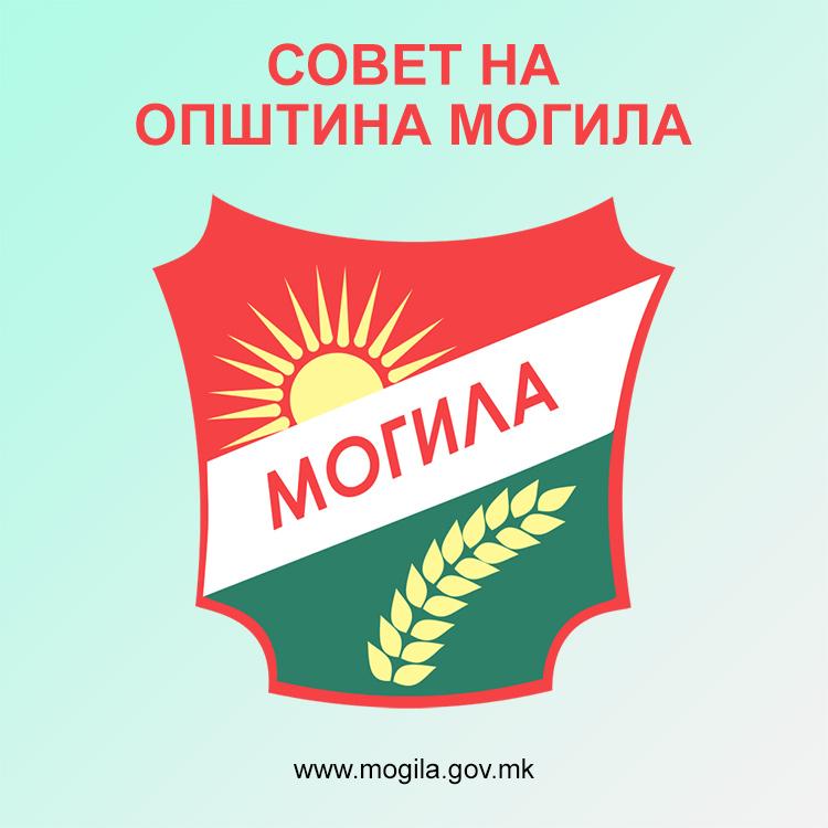 Совет на Општина Могила