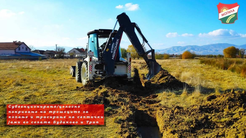 Јавен повик за целосно покривање на трошоците за копање и трасирање на септички јами во селата Трап и Будаково
