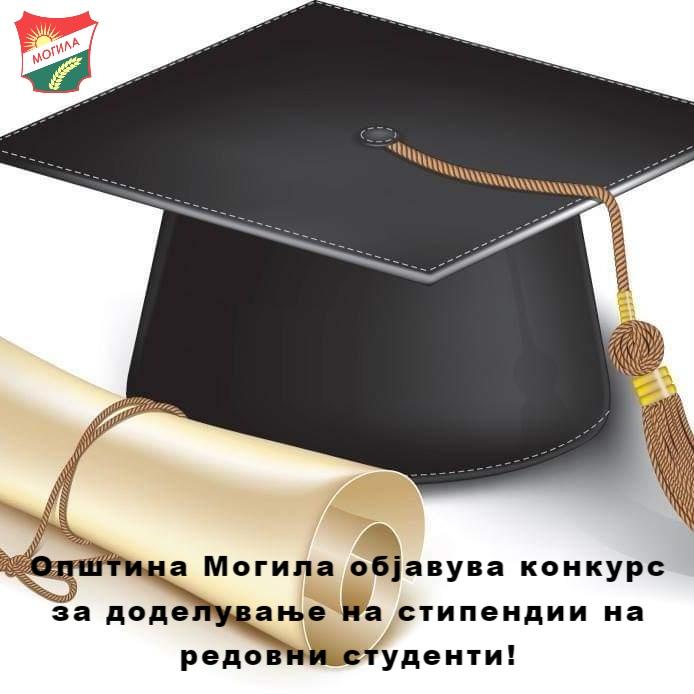 Општина Могила објавува конкурс за доделување на стипендии на редовни студенти