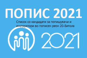 Список со кандидати за попишувачи и инструктори во пописен реон 20-Битола