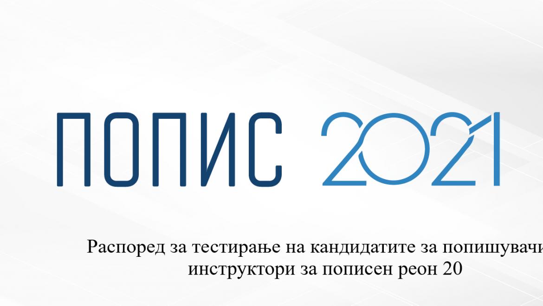 Распоред за тестирање на кандидатите за попишувачи и инструктори за пописен реон 20