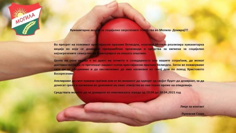 Хуманитарна акција за социјално загрозените семејства во Могила- Донирај!!!